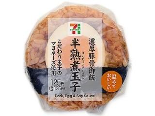 セブン-イレブン 濃厚豚骨ラーメン御飯と半熟煮玉子おむすび