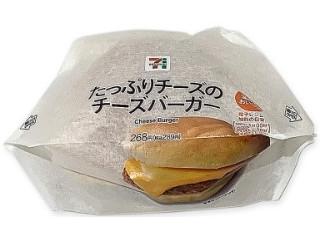 セブン-イレブン たっぷりチーズのチーズバーガー