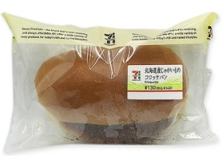 セブン-イレブン 北海道産じゃがいものコロッケパン