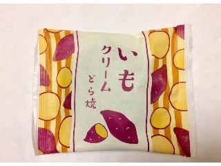 柿安本店 口福堂 芋クリームどら焼 袋1個