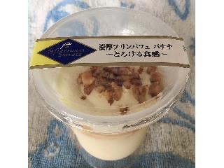アフタヌーンスイーツ 濃厚プリンパフェ バナナ 1個