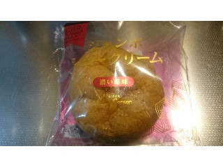 銀座コージーコーナー ジャンボシュークリーム 濃い苺味 袋1個