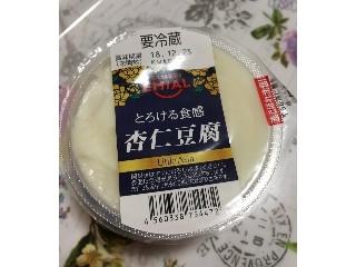 とろける食感 杏仁豆腐