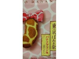 東京ばな奈バナナプリン味、「見ぃつけたっ」