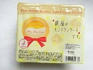 銀のぶどう 「銀座のモンブランケーキ」です。 4個