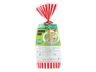 ゴボウスープ しょうが入り コンソメ 食物繊維タップリ7%