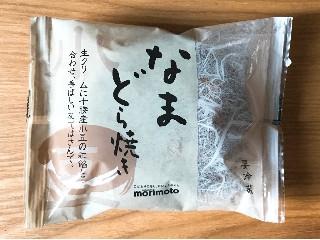 morimoto なまどら焼き 袋1個