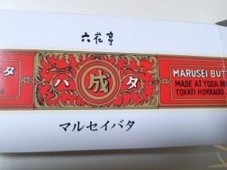 六花亭 マルセイバタ 箱200g