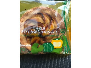 北海道産えびすかぼちゃのタルト