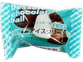 デザートショコラボール ミント