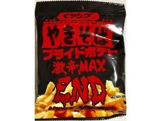 やきそば フライドポテト 激辛MAX END