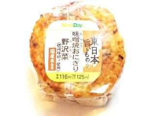 ニューデイズ 味噌焼おにぎり 野沢菜 信州味噌使用