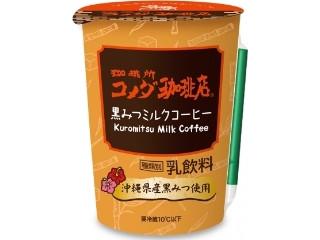 珈琲所コメダ珈琲店 黒みつミルクコーヒー