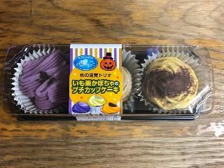 湘南パティスリー 秋の味覚トリオ いも栗かぼちゃのプチカップケーキ