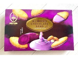 御菓子御殿 アーモンドチョコレートサンド 紅いも 12個