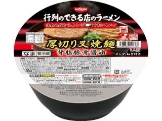 日清食品チルド レンジカップ 行列のできる店のラーメン 厚切り叉焼麺 背脂豚骨醤油 カップ191g