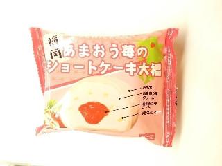 福島 あまおう苺のショートケーキ大福