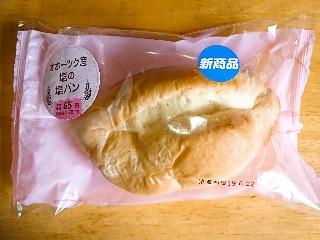 セイコーマート オホーツク産塩の塩パン