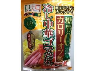 ヨコオ 糖質0カロリーオフ麺 冷やし中華ゴマだれ味 袋160g