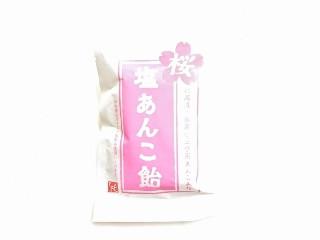もへじ 桜塩あんこ飴