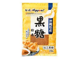 三菱食品 もっとNippon! 沖縄県産黒糖粉末 袋250g