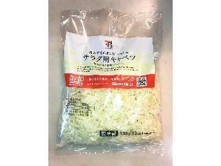 セブンプレミアム サラダ用キャベツ 袋135g