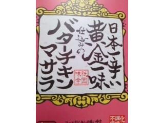 アイデアパッケージ 日本一辛い黄金一味仕込みのバターチキンマサラ 辛口 200g