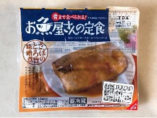 辻野 お魚屋さんの定食 さばのとろ旨味噌煮