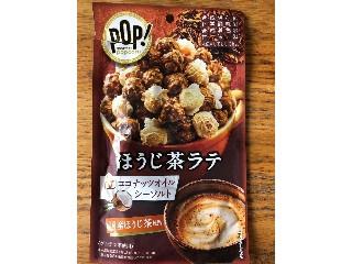 POP! グルメポップコーン ほうじ茶ラテ&&ココナッツオイルシーソルト