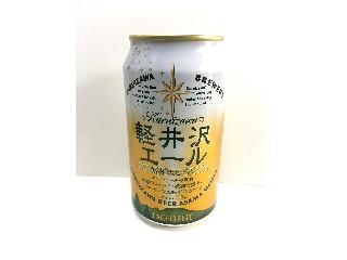 軽井沢ブルワリー 軽井沢ビール 軽井沢エール 缶350ml