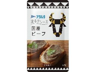 アヲハタ 塗るテリーヌ 国産ビーフ 袋20g