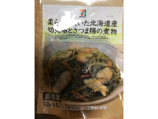 セブンプレミアム 柔らかく炊いた北海道産切昆布とさつま揚げの煮物 袋70g