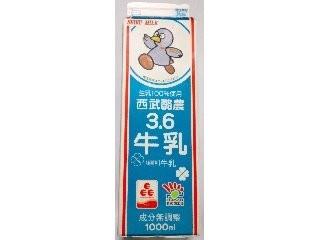 西武牛乳 西武酪農3.6牛乳 パック1L