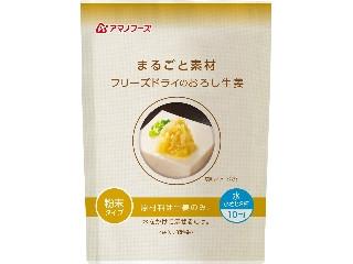 アサヒ まるごと素材 フリーズドライのおろし生姜 袋0.7g×4