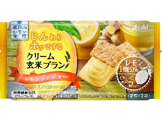 アサヒ クリーム玄米ブラン レモンジンジャー 袋2枚×2