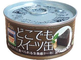 トーヨーフーズ どこでもスイーツ缶 ガトーショコラ 缶150g