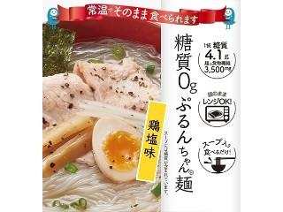 糖質0gぷるんちゃん麺 鶏塩味