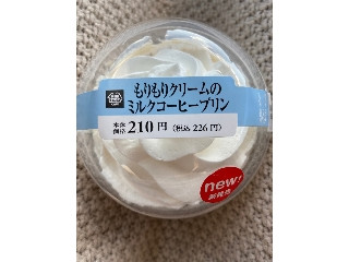 ロピア もりもりクリームのミルクコーヒープリン