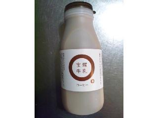 たからづか牛乳 宝塚牛乳のコーヒー 200ml