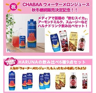 HARUNAのフルーツジュースアソート6種9点セット!