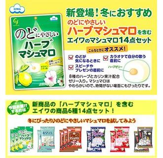 マシュマロメーカー「エイワ」の新商品含む6種14点セット!