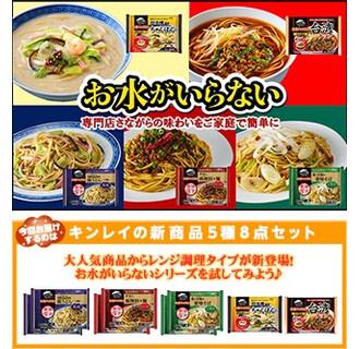 大人気キンレイからレンジ調理品が登場!新商品5種8点セット!
