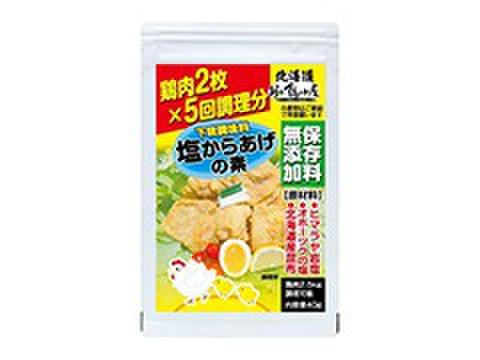 「北海道 保存料無添加塩からあげの素」11点セット!