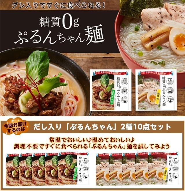 糖質ゼロの麺でたべる♪だし入り「ぷるんちゃん」2種10点セット