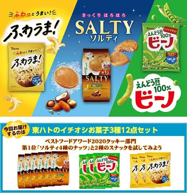 【ソルティ&ビーノ&ふわうま!】東ハトのイチオシお菓子3種12点セット